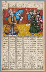 Manuscript Page and Illustration from the Shanameh