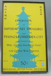 1940s Exhibition of Imperial Art Treasures from Pekings Forbidden City for the Benefit of Mme. Chiang Ka...
