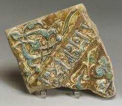 Large Section of an Islamic Tile