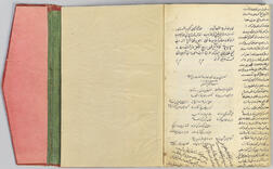 Arabic Manuscript on Paper, Prayers of al-Bayan  , by Sheikh Muhammad Doa'i, 999 AH [1591 CE].