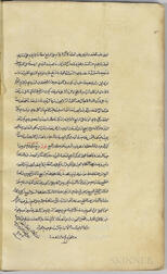 Arabic Manuscript on Paper, Feqh, Jurisprudence  , 1239 AH [1824 CE].