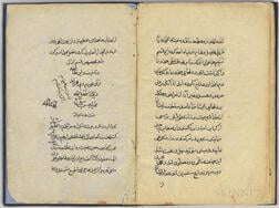 Arabic Manuscript on Paper, Treatise on the Benefits of Religion   by Mulla Mohammad Thaer Ghomi, 1193 AH [1779 CE].
