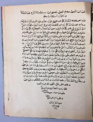 Arabic Manuscript on Paper. Tahqiq dar mani Mosalla (Research on the Meaning of Chapel/Mosque).