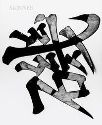 Brett Weston (American, 1911-1993)      Calligraphy, Japan